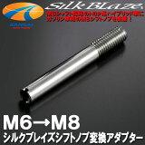 ★SilkBlazeシルクブレイズ★シフトノブ変換アダプターM6-M8