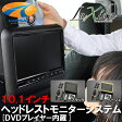 K'spec LuXida ルクシーダ10.1インチヘッドレストモニターシステム[DVDプレイヤー内蔵モデル]