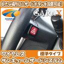 ★K'SPEC GARAX ギャラクス★ワイヤレスサンキューハザードシステム200系ハイエース 4型[TRH/KDH/200]【標準タイプ】