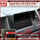★SilkBlazeシルクブレイズ★車種専用ナビバイザー200系ハイエースワイド (1〜3型)