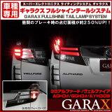 ★K'SPEC GARAX ギャラクス★30系アルファード/ヴェルファイアフルシャインテールシステム