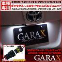 ★K'SPEC GARAX ギャラクス★30系アルファード/30系ヴェルファイアハイパワーLEDライセンスバルブユニット