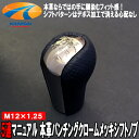 汎用5速マニュアル(MT5)本革ブラックパンチングクロームメッキシフトノブ[M12×1.25]