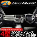 ★SilkBlazeシルクブレイズ★インテリアパネル16Pセット200系ハイエース4型(標準幅/ワイド幅)[ホワイトパールクリスタルシャイン]