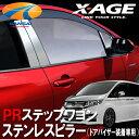 ★X-AGE エクスエイジ★ステンレスピラー10P(0.5t)【RP ステップワゴン (スパーダを含む)】(ドアバイザー装着車用)
