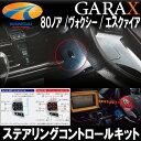 K'SPEC GARAX ギャラクス★ステアリングコントロールキット[80ノア/80ヴォクシー/エスクァイア](ハイブリッド可)
