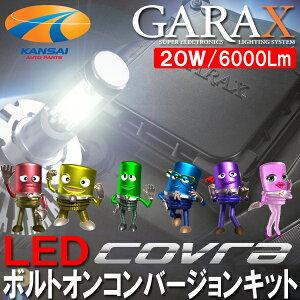 [1月入荷新製品予約特価]GARAX ヘッドライトLED化 パワーアップ D4R D4S D4(角型)LEDボルトオンコンバージョンキットCOVRA 20ヴェルファイア等に最適[6000K/車検対応]2年保証