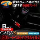 ★K 039 SPEC GARAX ギャラクス★LEDシートベルトバックルイルミトヨタ汎用Bタイプ