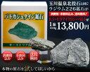 【正規品・返金保証】バドガシュタイン鉱石0.5〜0.9マイクロシーベルト1箱 350g【ラジウム鉱石 ...