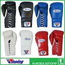 ウイニング【Winning】ボクシンググローブレースアップ式レースアップ14オンス【基本色4色】牛革プロフェッショナルタイプ