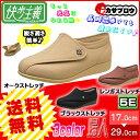 シニア 高齢者 靴 アサヒシューズ 快歩主義 L011-5E 婦人 レディース 軽い 国産 介護用