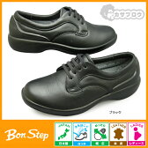 高齢者 靴 ボンステップ Bon Step 婦人 レディース ウォーキングシューズ 2800 撥水 日本製 幅広 本皮 3E bs2800【送料無料】