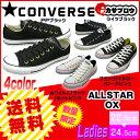 コンバース オールスター ローカット レディース CONVERSE ALL STAR OX 【送料無料】【05P02Aug14】【RCP】【楽ギフ_包装】