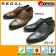 ビジネスシューズ 防水 メンズ 紳士 靴 REGAL リーガル 35HRBB ストレート 革靴 ムレない防水ゴアテックス 【送料無料】【10P05Nov16】