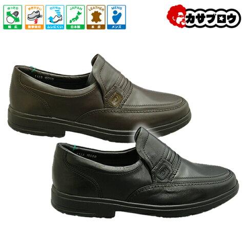 シニア 高齢者用 靴 ウォーキングシューズ カジュアルシューズ フォーマルシューズ 紳士 [アキオゴルフ] GF-1133 Uチップ メンズ 革靴 幅広 日本製 【送料無料】