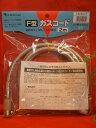 ガスファンヒーター用 F型ガスコード 2M