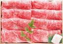 和牛すき焼き肉540g (4人前)