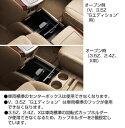 【トヨタ純正】 フロアコンソール [センターコンソールBOX] ★ヴェルファイア 20系★