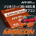 HYBRAIN サブコンピュータ MINICON スズキ ソリオバンディット MA36S/MA46S
