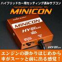 HYBRAIN サブコンピュータ MINICON レクサスCT200h