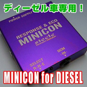 ディーゼル車専用!シエクル(siecle) MINICON トヨタ ハイエース200系 セッティング済みの超小型サブコンピュータ!