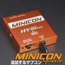 アクア用 パーツ HYBRAIN MINICON Advanced(ミニコンアドバンス)