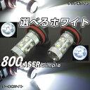 ★LEDフォグバルブ★800LASERシンプルシリーズ H16