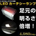 ヴェルファイア30系用 LEDカーテシーランプ 2個セット...