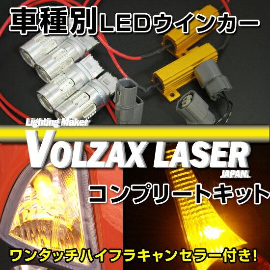 スバル インプレッサスポーツGP LEDウインカーコンプリートキット