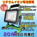 充電式LED作業灯 リチウムイオン電池内蔵 20W 3時間連続点灯