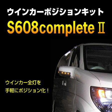 シエクル(siecle)ウインカーポジション S...の商品画像