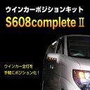 シエクル(siecle)ウインカーポジション S608complete2 ダイハツ タントカスタム