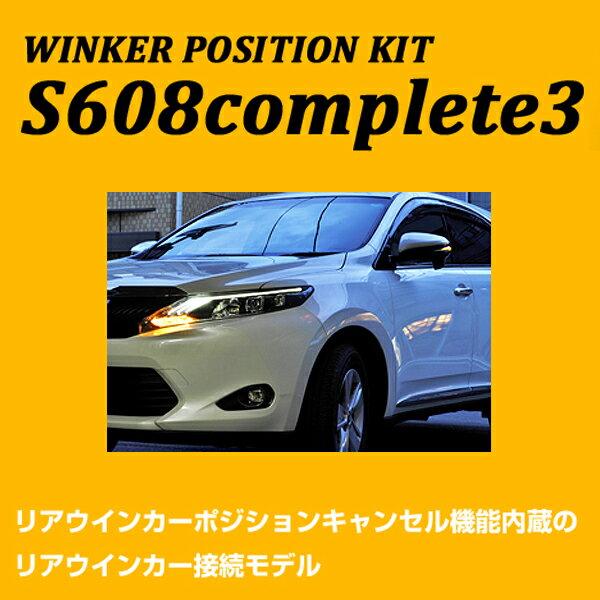 トヨタ ヴォクシーハイブリッド80系 ウインカーポジション siecle(シエクル) S608complete3