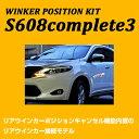 トヨタ ヴェルファイア30系 ウインカーポジション siecle(シエクル) S608complete3