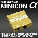 siecle MINICONα(シエクル ミニコンアルファ) ダイハツ コペンLA400K