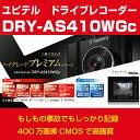ドライブレコーダー ユピテル DRY-AS410WGc