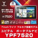 ポータブルナビ YUPITERU(ユピテル) YPF7520 2016年春版最新マップ搭載