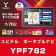 ポータブルナビ YUPITERU(ユピテル) YPF782 2016年春版最新マップ搭載 0901_autumn