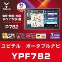 ポータブルナビ YUPITERU(ユピテル) YPF782 2016年春版最新マップ搭載 1021_flash