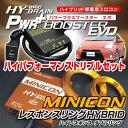 パワープラスブースター&MINICON&レスポンスリングHYBRIDダブルリングセット トヨタ アクアNHP10 0113_flash