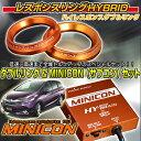 MINICON for i-DCD キープスマイルカンパニー製レスポンスリングHYBRIDダブルリング仕様SET シャトルハイブリッド