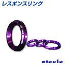 シエクル(siecle)レスポンスリング ダイハツ ハイゼット