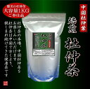 大感謝祭SALE 御奉仕品 純粋 杜仲茶-とちゅうちゃ- 大容量1kg (小刻みバラ) 1キロ