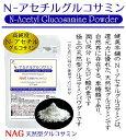 """大感謝祭SALE ヒアルロン酸の素!! 私達の体に存在する、天然型 NAG""""N-アセチルグルコサミンパウダー""""60日分 極上のグルコサミン食品"""