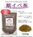 健美本舗 タヒボ 元気に生き抜く力!! 純度100% 純粋 紫イペ茶 -タヒボ茶- 大容量 500g (砕き茶葉タイプ)