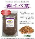 タヒボ 元気に生き抜く力!! 純度100% 純粋 紫イペ茶 -タヒボ茶- 大容量 500g(角刻み茶葉タイプ)