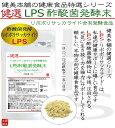 免疫ビタミン LPS -リポポリサッカライド- 元気に生き抜く力を強力にサポート!! LPS 酢酸菌発酵末 30g しっかり摂取で、150〜300日分相..