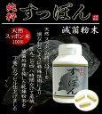 健美本舗★スタミナ&アミノ酸補給 純粋 天然すっぽん100%!!すっぽんカプセル★鼈 スッポン