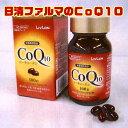 コエンザイムQ10 100粒入り  | 世界で最初のCoQ10のメーカー日清ファルマのCoQ10