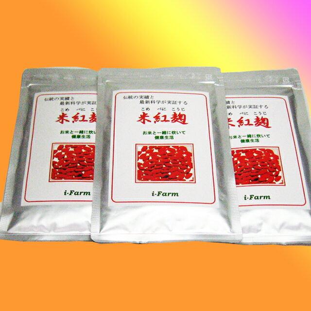 米紅麹こめべにこうじ3個セット「送料無料」生活習慣が気になる方にアイ・ファームの紅麹紅こうじ麹無添加